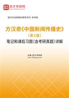 方汉奇《中国新闻传播史》(第2版)笔记和课后习题(含考研威廉希尔|体育投注)详解