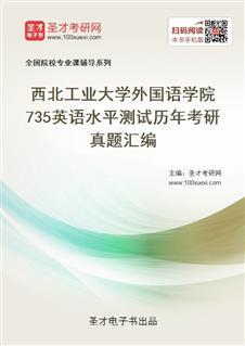 西北工业大学外国语学院《735英语水平测试》历年考研真题汇编
