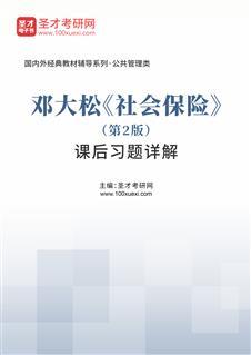 邓大松《社会保险》(第2版)课后习题详解