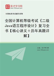 2019年9月全国计算机等级考试《二级Java语言程序设计》复习全书【核心讲义+历年真题详解】