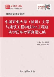中国矿业大学(徐州)力学与建筑工程学院856工程经济学历年考研真题汇编