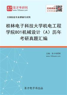 桂林电子科技大学机电工程学院801机械设计(A)历年考研真题汇编