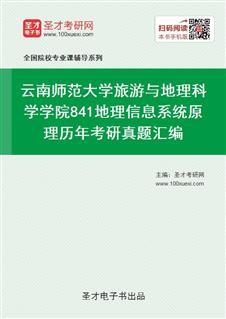 云南师范大学旅游与地理科学学院《841地理信息系统》原理历年考研真题汇编