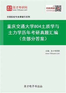 重庆交通大学804土质学与土力学历年考研真题汇编(含部分答案)