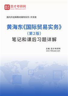 黄海东《国际贸易实务》(第2版)笔记和课后习题详解