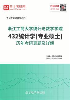 浙江工商大学统计与数学学院《432统计学》[专业硕士]历年考研真题及详解