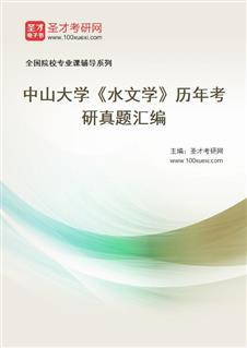 中山大学《水文学》历年考研真题汇编