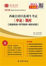 2017年西藏自治区选调生考试《申论》题库【真题精选+章节题库+模拟试题】