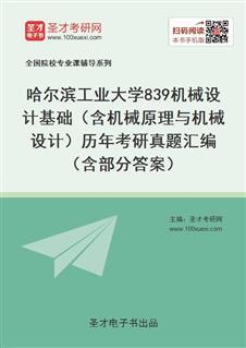 哈尔滨工业大学《839机械设计基础(含机械原理与机械设计)》历年考研真题汇编(含部分答案)