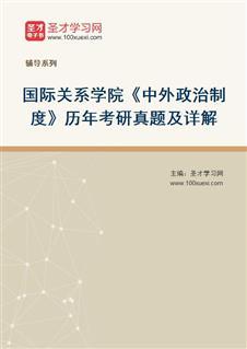 国际关系学院《中外政治制度》历年考研真题及详解