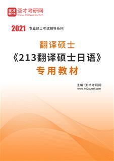 2021年翻译硕士《213翻译硕士日语》专用教材