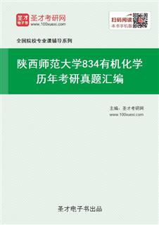 陕西师范大学834有机化学历年考研真题汇编