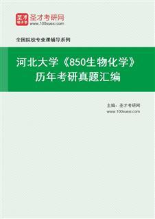 河北大学《850生物化学》历年考研真题汇编