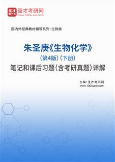 朱圣庚《生物化学》(第4版)(下册)笔记和课后习题(含考研真题)详解