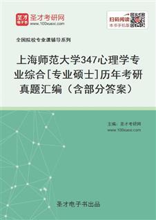 上海师范大学《347心理学专业综合》[专业硕士]历年考研真题汇编(含部分答案)