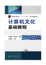 计算机文化基础电子书稿(第七章多媒体技术)