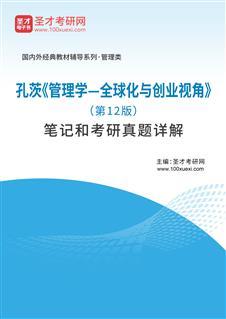 孔茨《管理学—全球化与创业视角》(第12版)笔记和考研真题详解