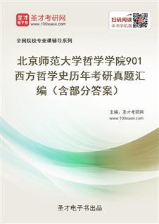 北京师范大学哲学学院《901西方哲学史》历年考研真题汇编(含部分答案)