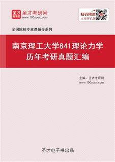 南京理工大学《841理论力学》历年考研真题汇编