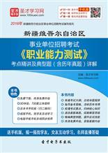 2017年新疆维吾尔自治区事业单位招聘考试《职业能力测验》考点精讲及典型题(含历年真题)详解