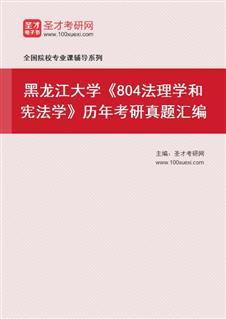 黑龙江大学法学院《804法理学和宪法学》历年考研真题汇编