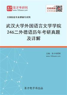 武汉大学外国语言文学学院246二外德语历年考研真题及详解