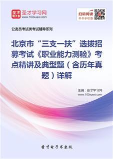 """2020年北京市""""三支一扶""""选拔招募考试《职业能力测验》考点精讲及典型题(含历年真题)详解"""