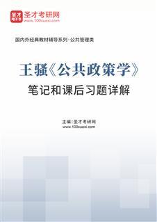 王骚《公共政策学》笔记和课后习题详解