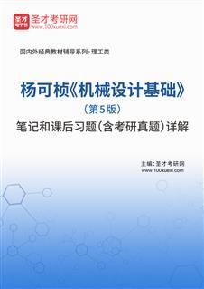 杨可桢《机械设计基础》(第5版)笔记和课后习题(含考研威廉希尔|体育投注)详解