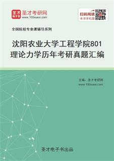 沈阳农业大学工程学院《801理论力学》历年考研真题汇编