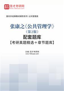 张康之《公共管理学》(第2版)配套题库【考研真题精选+章节题库】