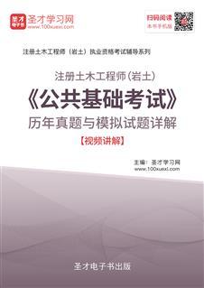 2019年注册土木工程师(岩土)《公共基础考试》历年真题与模拟试题详解【视频讲解】