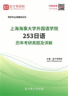 上海海事大学外国语学院253日语历年考研真题及详解
