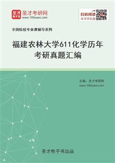福建农林大学611化学历年考研真题汇编