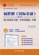 杨胜刚《国际金融》(第2版)笔记和课后习题(含考研真题)详解