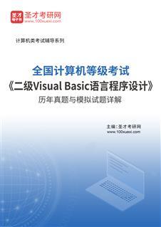 2018年9月全国计算机等级考试《二级Visual Basic语言程序设计》历年真题与模拟试题详解