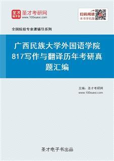 广西民族大学外国语学院《817写作与翻译》历年考研真题汇编