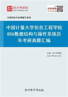 中国计量大学信息工程学院806数据结构与操作系统历年考研真题汇编