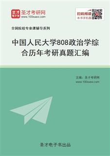 中国人民大学《808政治学综合》历年考研真题汇编