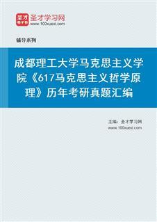 成都理工大学政治学院《617马克思主义哲学原理》历年考研真题汇编