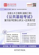 2019年注册土木工程师(道路工程)《公共基础考试》复习全书【核心讲义+过关练习】