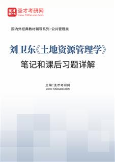 刘卫东《土地资源管理学》笔记和课后习题详解