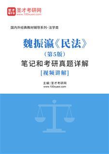 魏振瀛《民法》(第5版)笔记和考研威廉希尔|体育投注详解[视频讲解]