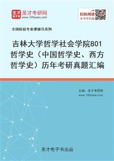 吉林大学哲学社会学院《801哲学史(中国哲学史、西方哲学史)》历年考研真题汇编