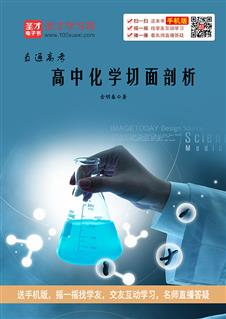 直通高考:高中化学切面剖析