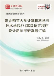 淮北师范大学计算机科学与技术学院871高级语言程序设计历年考研真题汇编