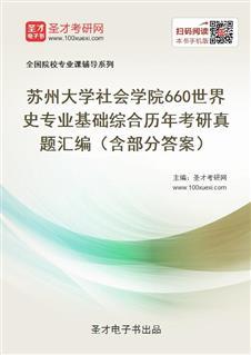 苏州大学社会学院《660世界史专业基础综合(自命题)》历年考研真题汇编(含部分答案)