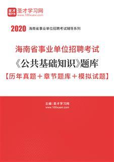 2020年海南省事业单位招聘考试《公共基础知识》题库【历年真题+章节题库+模拟试题】