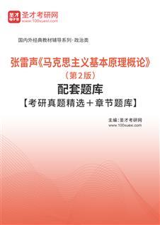 张雷声《马克思主义基本原理概论》(第2版)配套题库【考研真题精选+章节题库】