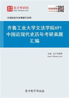 齐鲁工业大学文法学院《691中国近现代史》历年考研真题汇编